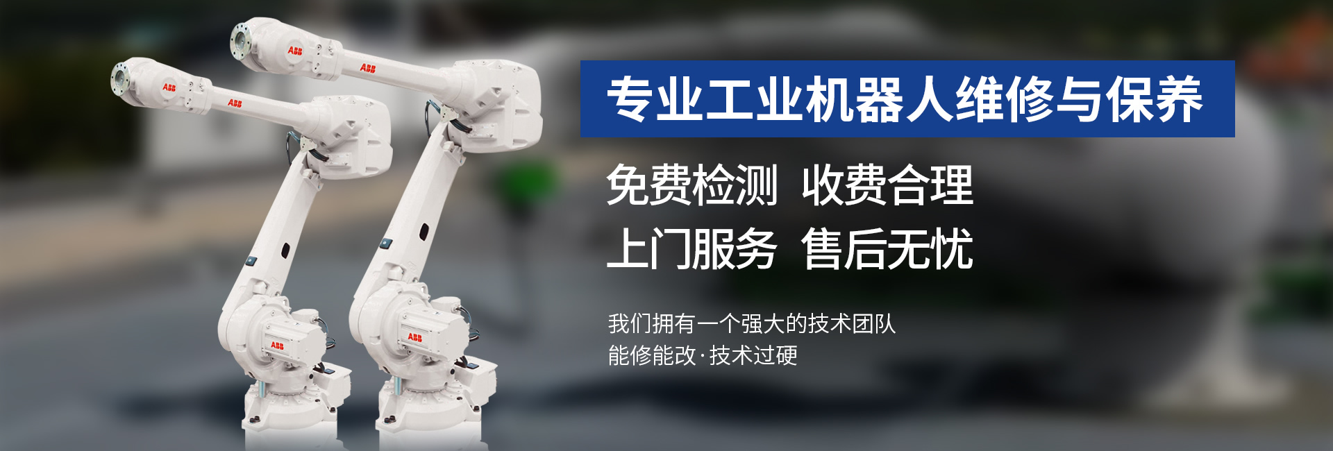 机器人维修保养
